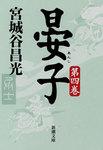 晏子(四)-電子書籍