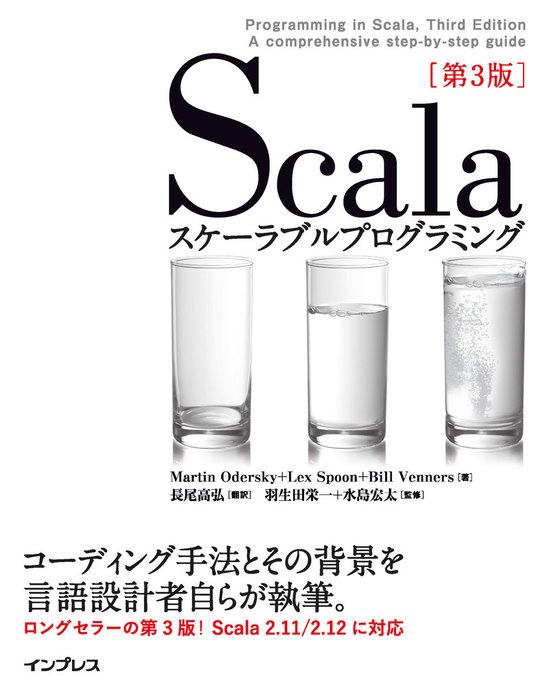 Scalaスケーラブルプログラミング第3版拡大写真