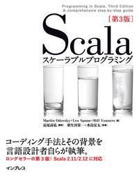 Scalaスケーラブルプログラミング第3版-電子書籍