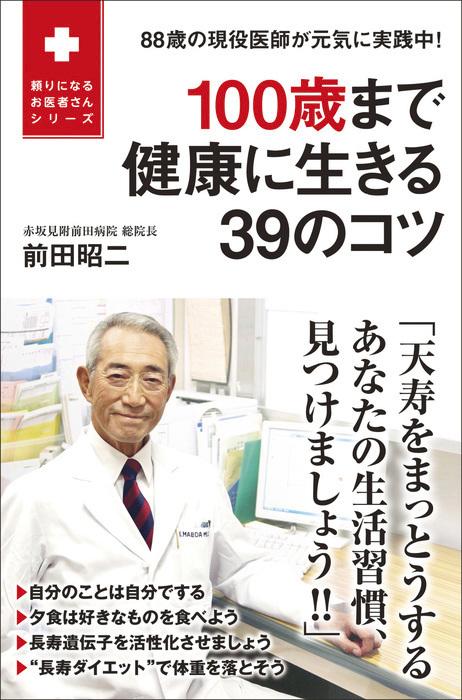 100歳まで健康に生きる39のコツ - 88歳の現役医師が元気に実践中! --電子書籍-拡大画像