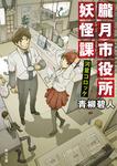 朧月市役所妖怪課 河童コロッケ-電子書籍