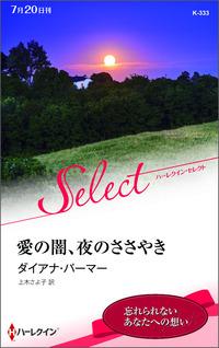 愛の闇、夜のささやき-電子書籍