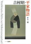 吉村昭の平家物語 シリーズ古典(3)-電子書籍
