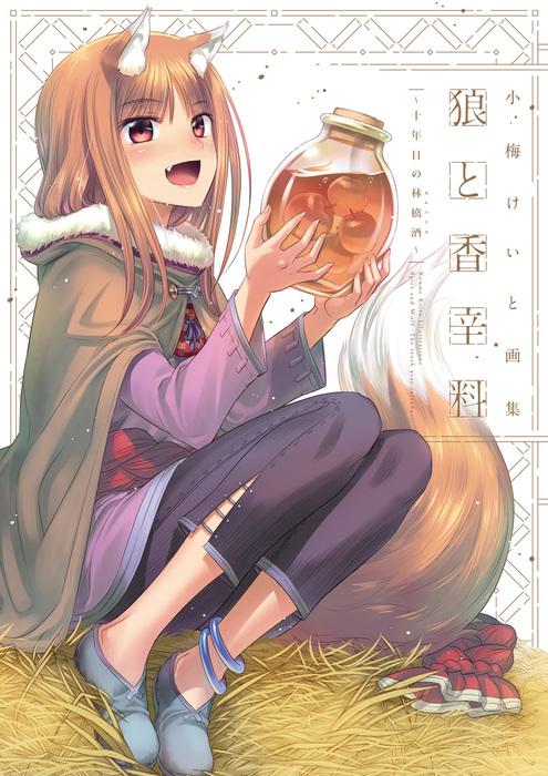 小梅けいと画集 狼と香辛料~十年目の林檎酒~-電子書籍-拡大画像