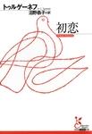 初恋-電子書籍