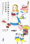 『不思議の国のアリス』の分析哲学-電子書籍