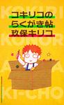 コキリコのらくがき帖-電子書籍