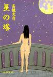 星の塔-電子書籍