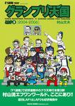 F1速報 グランプリ天国 LAP 3-電子書籍