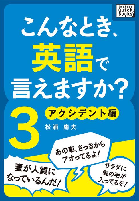 こんなとき、英語で言えますか? (3) アクシデント編拡大写真