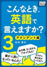 こんなとき、英語で言えますか? (3) アクシデント編-電子書籍