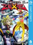 遊☆戯☆王ZEXAL 6-電子書籍