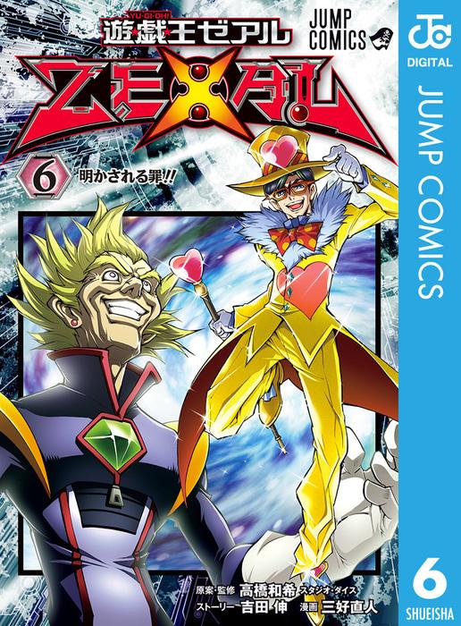 遊☆戯☆王ZEXAL 6-電子書籍-拡大画像