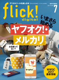 flick! digital 2017年7月号 vol.69