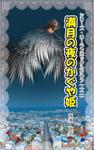 シリーズ・ローランボックルタウン12 満月の夜のかぐや姫-電子書籍