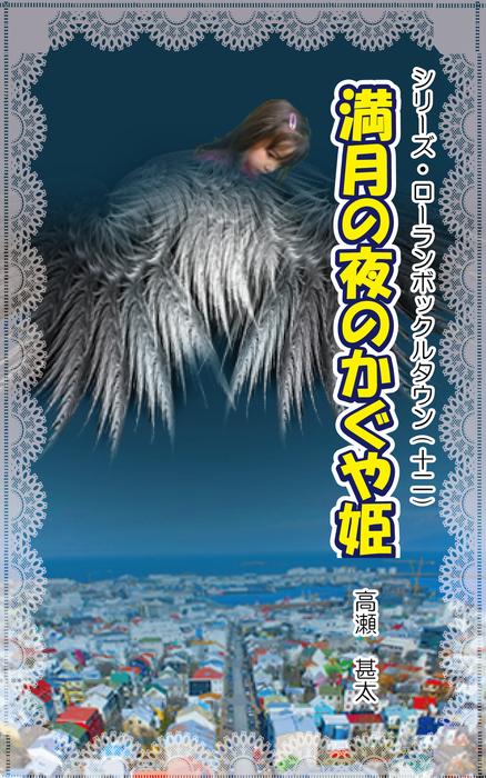シリーズ・ローランボックルタウン12 満月の夜のかぐや姫拡大写真