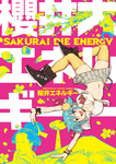 櫻井大エネルギー-電子書籍