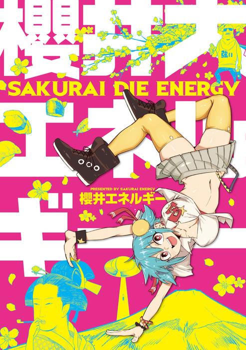 櫻井大エネルギー-電子書籍-拡大画像