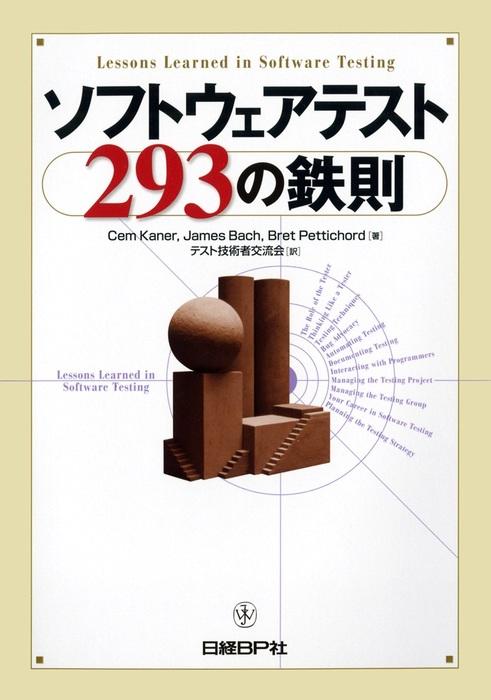 ソフトウェアテスト293の鉄則拡大写真
