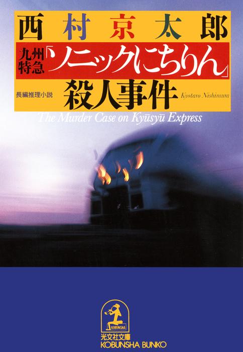 九州特急「ソニックにちりん」殺人事件拡大写真