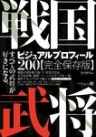 戦国武将ビジュアルプロフィール200 完全保存版-電子書籍