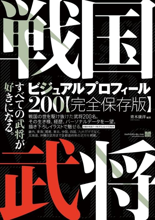 戦国武将ビジュアルプロフィール200 完全保存版-電子書籍-拡大画像