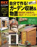 自分で作る! ガーデン収納&物置-電子書籍