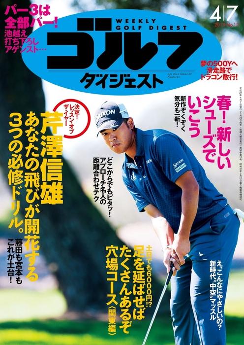 週刊ゴルフダイジェスト 2015/4/7号拡大写真