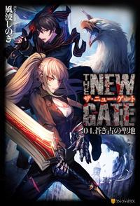 THE NEW GATE04 蒼き古の聖地