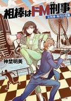 「相棒はドM刑事(集英社文庫)」シリーズ