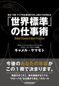 「世界標準」の仕事術 欧米・中東・アジアの企業を見てきた人事のプロが教える-電子書籍