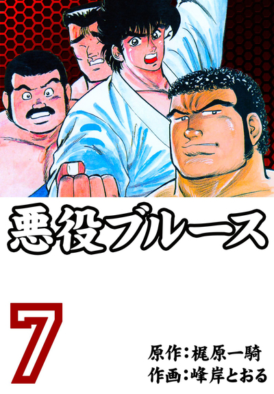 悪役ブルース 7-電子書籍