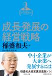 稲盛和夫経営講演選集 第3巻 成長発展の経営戦略-電子書籍