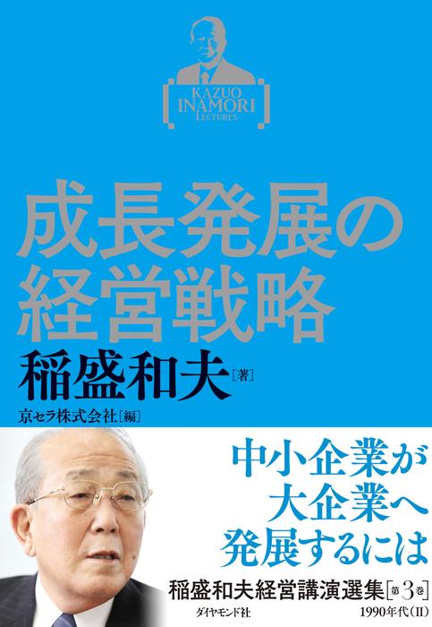 稲盛和夫経営講演選集 第3巻 成長発展の経営戦略拡大写真