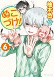 ぬこづけ!【電子限定おまけ付き】 6巻-電子書籍