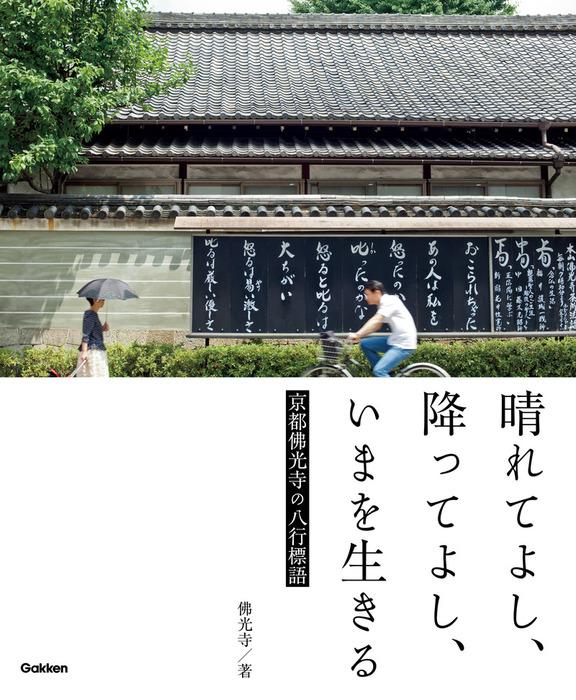晴れてよし、降ってよし、いまを生きる ~京都佛光寺の八行標語~拡大写真