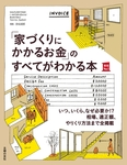 「家づくりにかかるお金」のすべてがわかる本-電子書籍