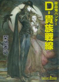 吸血鬼ハンター24 D―貴族戦線