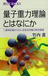 量子重力理論とはなにか 二重相対論からかいま見る究極の時空理論-電子書籍