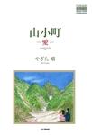 山小町 -愛--電子書籍