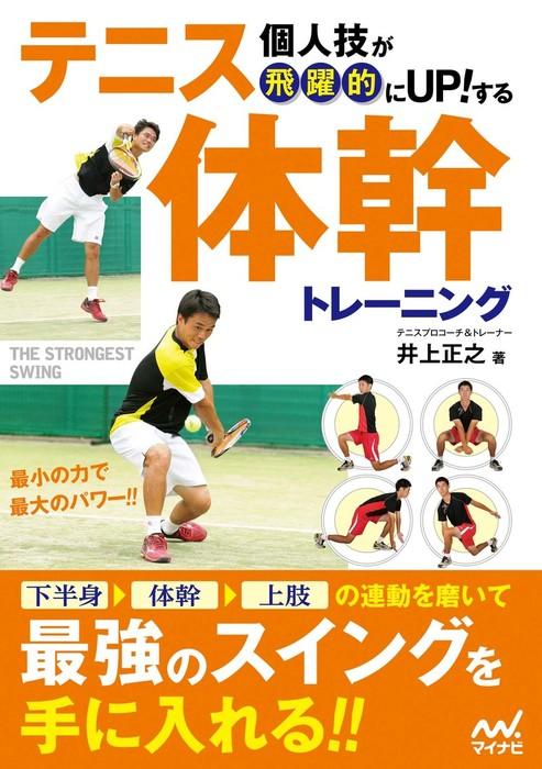 個人技が飛躍的にUPする! テニス体幹トレーニング拡大写真