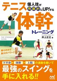 個人技が飛躍的にUPする! テニス体幹トレーニング-電子書籍