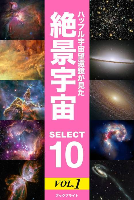 ハッブル宇宙望遠鏡が見た 絶景宇宙 SELECT 10 Vol.1拡大写真