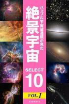 ハッブル宇宙望遠鏡が見た 絶景宇宙 SELECT 10