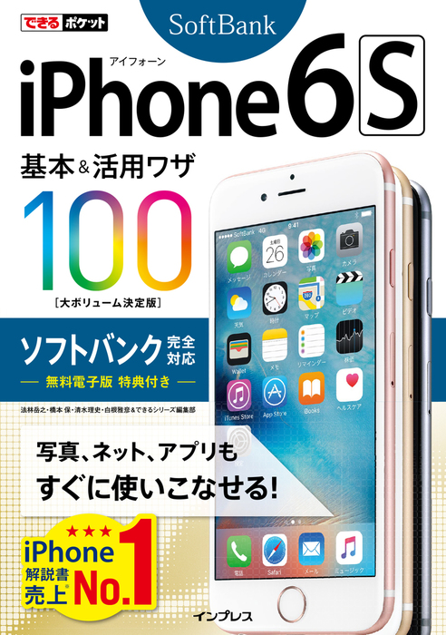 できるポケット iPhone 6s 基本&活用ワザ 100 ソフトバンク完全対応拡大写真
