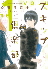 スキップ倶楽部(1)-電子書籍