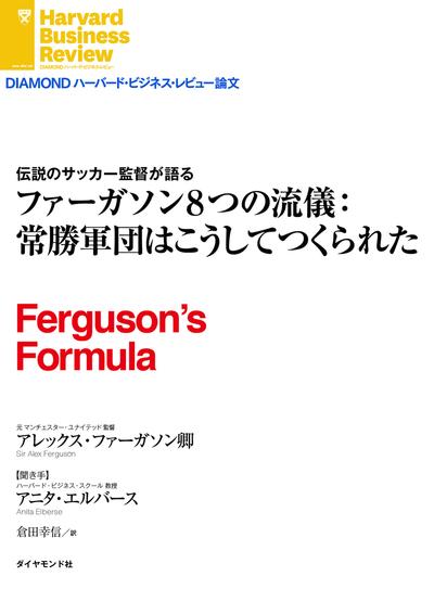 ファーガソン8つの流儀:常勝軍団はこうしてつくられた-電子書籍