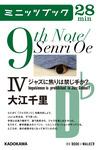 9th Note/Senri Oe IV ジャズに焦りは禁じ手か?-電子書籍