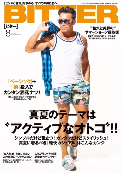 BITTER 2015年8月号-電子書籍