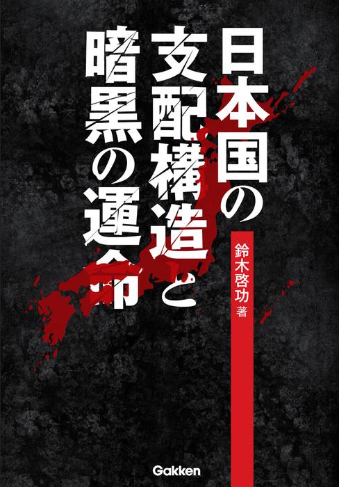 日本国の支配構造と暗黒の運命拡大写真
